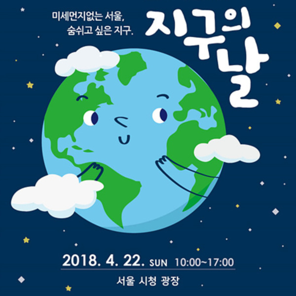 (웹자보) 지구의날 [사진그림류]
