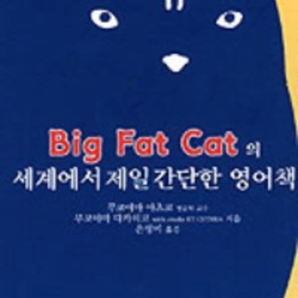 Big Fat Cat의 세계에서 제일 간단한 영어책 [동물도서]