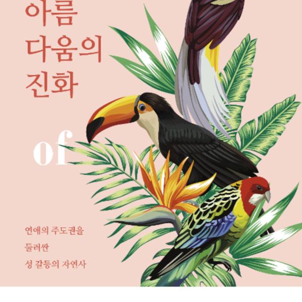 아름다움의 진화 : 연애의 주도권을 둘러싼 성 갈등의 자연사 [동물도서]