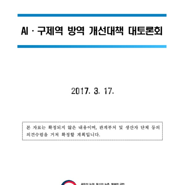 [참고] AI구제역 방역 개선대책 대토론회 자료집 [문서류]