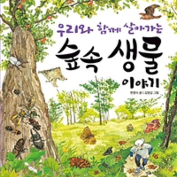 (우리와 함께 살아가는) 숲속 생물 이야기 [동물도서]