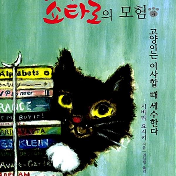 고양이 탐정 쇼타로의 모험.4 : 고양이는 이사할 때 세수한다 [동물도서]