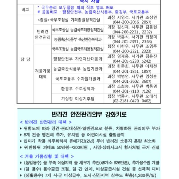 (보도자료) 체고40 정부 자료 [문서류]