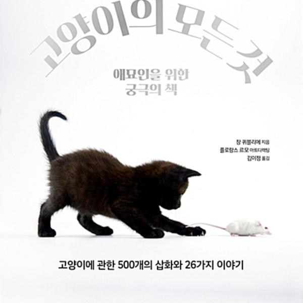 고양이의 모든 것 : 애묘인을 위한 궁극의 책 [동물도서]