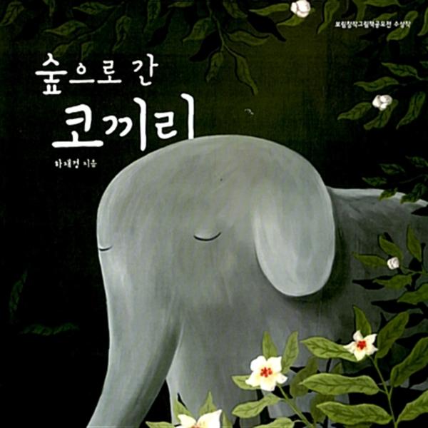 숲으로 간 코끼리 [동물도서]