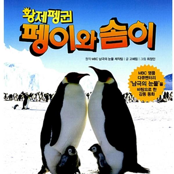 (황제펭귄) 펭이와 솜이 : MBC 창사 50주년 특집 다큐멘터리 남극의 눈물 [동물도서]
