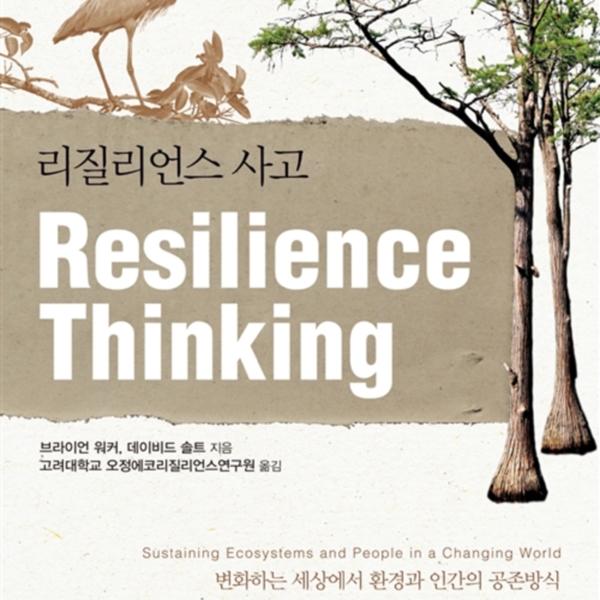 리질리언스 사고 : 변화하는 세상에서 환경과 인간의 공존방식 [동물도서]