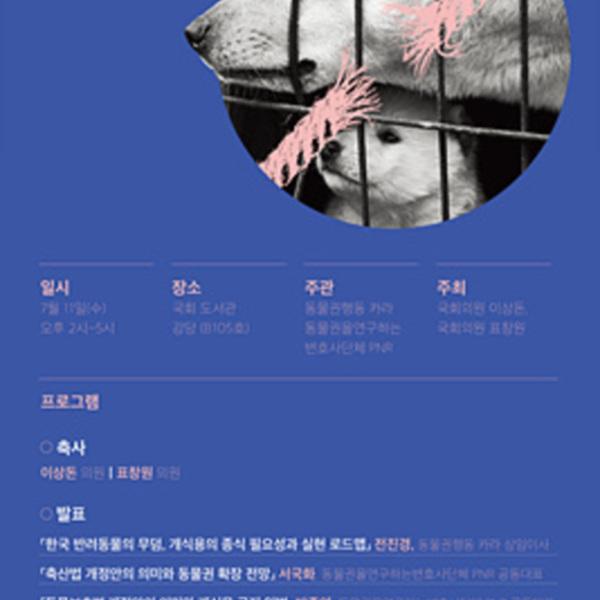 (웹자보) 개식용종식 국회토론회 [사진그림류]