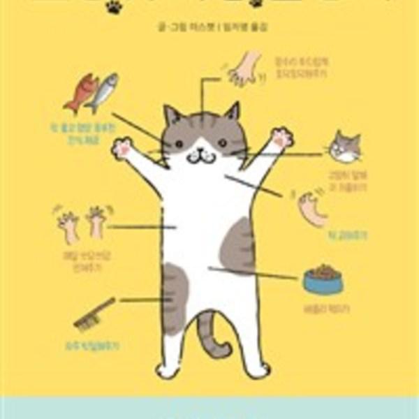 고양이 사용 설명서 [동물도서]