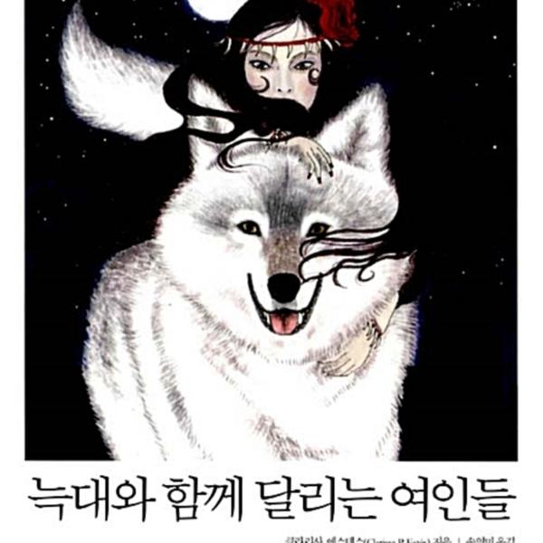 늑대와 함께 달리는 여인들 [동물도서]