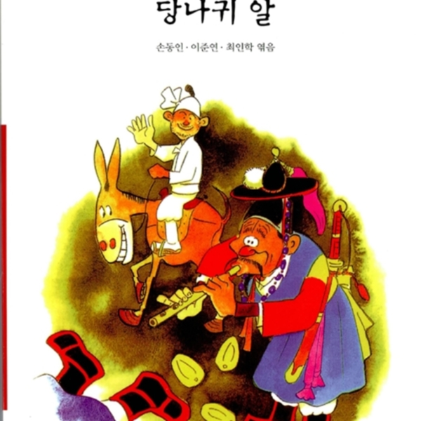 당나귀 알 [동물도서]