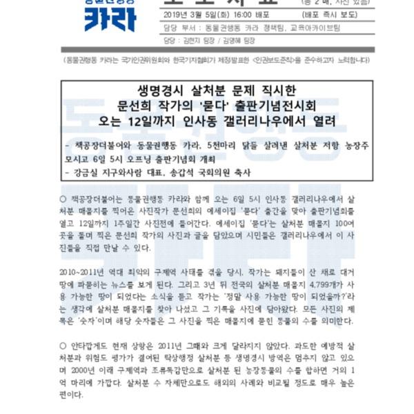 [보도자료]살처분 문제 직시 출판기념전시회 [문서류]
