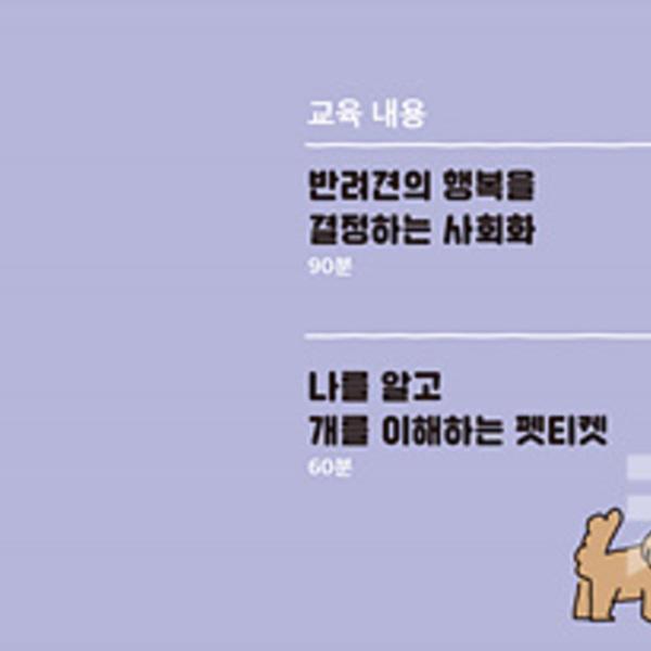 (현수막) 펫티켓나부터먼저 [사진그림류]