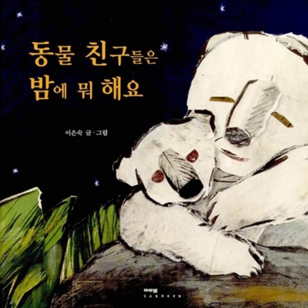 동물 친구들은 밤에 뭐 해요 [동물도서]