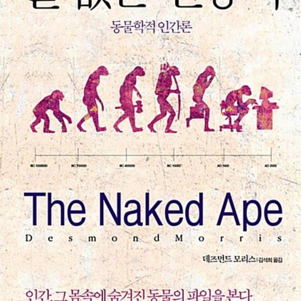 털 없는 원숭이 : 동물학적 인간론 [동물도서]