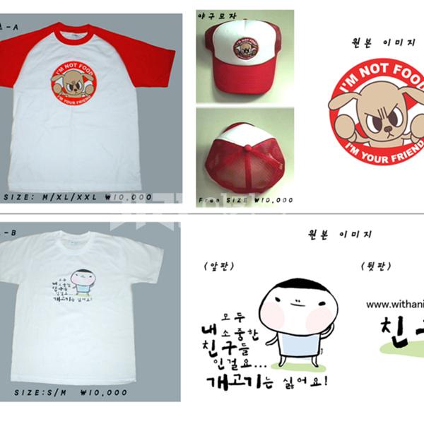 [2005.05.29] 개고기 반대 캠페인용 티셔츠 등 제작 판매