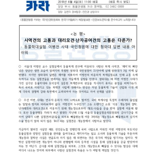 [논평]이병천 청와대 답변 [문서류]