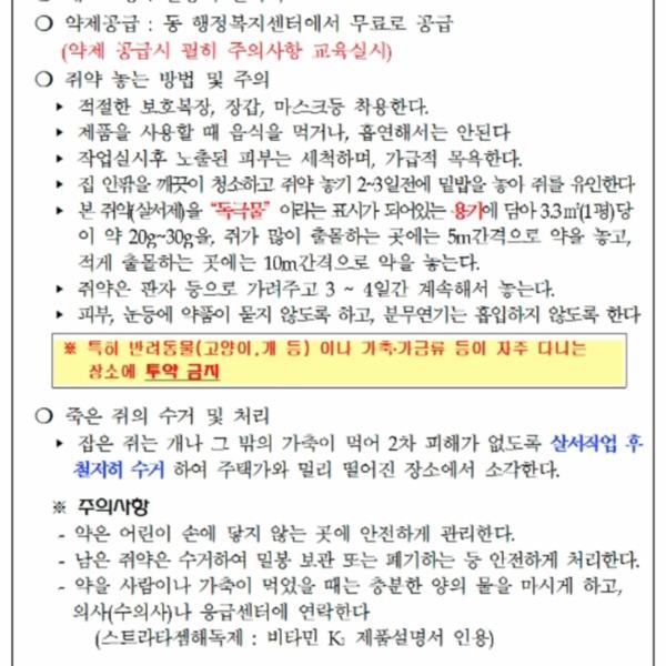 [2019.03.21] 안양시 2019 쥐잡기 사업 실시 중시 민원 액션