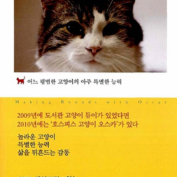 고양이 오스카 : 어느 평범한 고양이의 아주 특별한 능력 [동물도서]