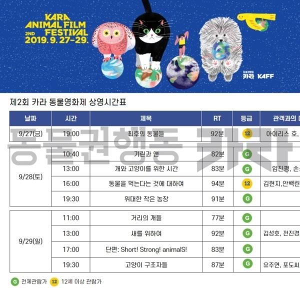 [상영시간표]제2회 카라동물영화제(A3) [사진그림류]
