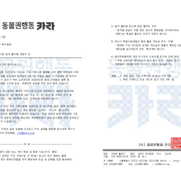 [공문]구포 가축시장 협약 불이행 대응의 건(북구청) [문서류]