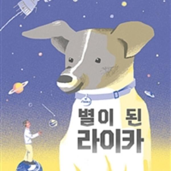 별이 된 라이카 [동물도서]