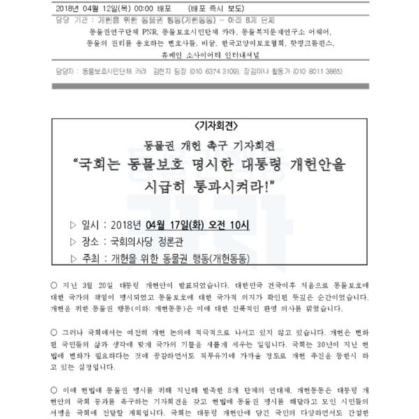 (취재요청) 국회 개헌촉구 기자회견 [문서류]