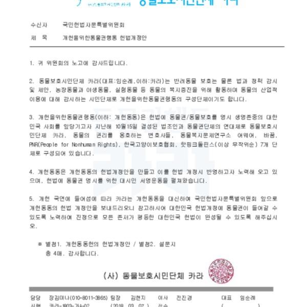 (공문) 개헌동동 헌법개정안 발송 국민헌법자문특별위원회(수신) [문서류]