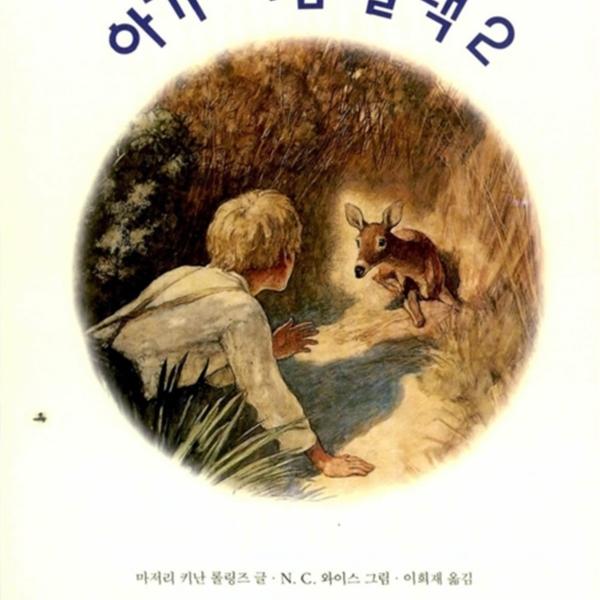 아기 사슴 플랙.2 [동물도서]