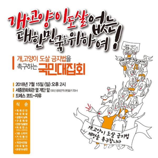 (웹자보) 대집회 [사진그림류]