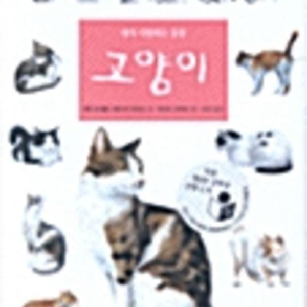 (내가 사랑하는 동물)고양이 [동물도서]