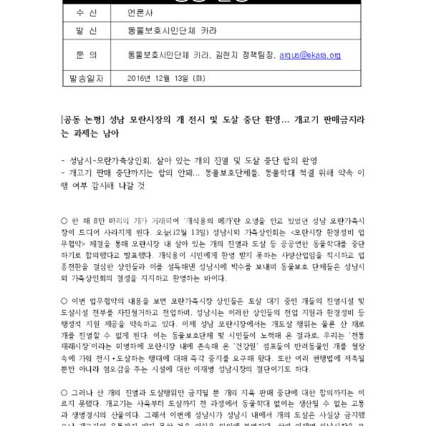 성남 모란시장의 개 전시 및 도살 중단 환영... 개고기 판매금지라는 과제는 남아 [문서류]