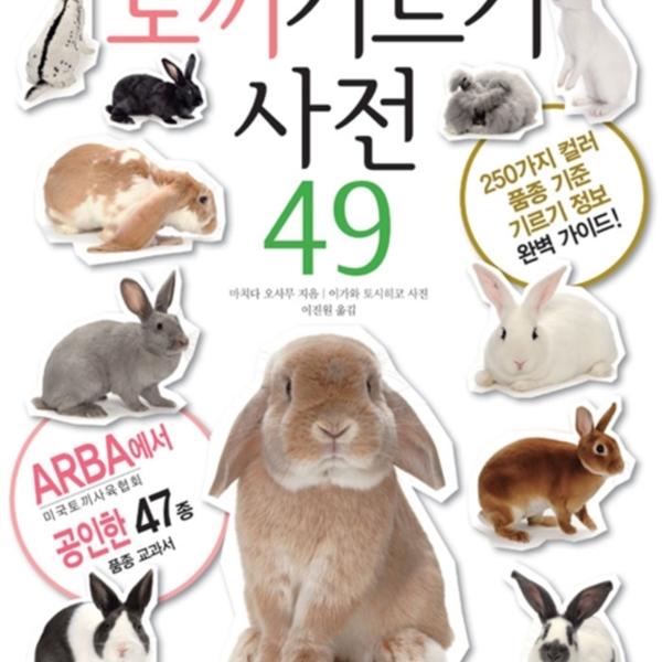 토끼기르기사전 49 [동물도서]