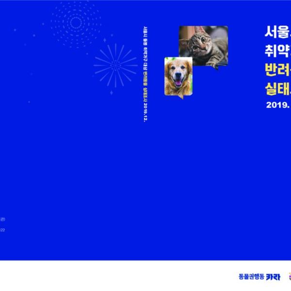 서울시 돌봄 취약가구 대상 반려동물 실태조사(표지) [도서간행물류]