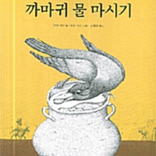 까마귀 물 마시기 [동물도서]