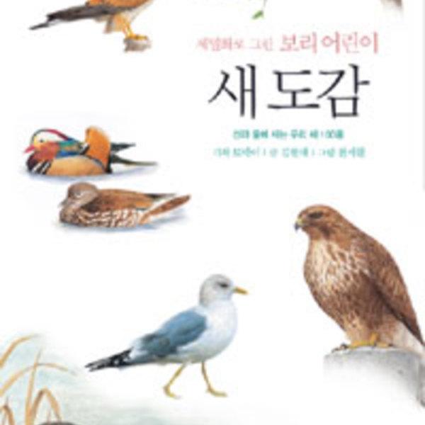 (세밀화로 그린 보리어린이)새 도감 : 산과 물에 사는 우리 새 100종 [동물도서]