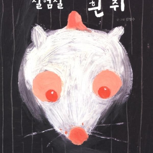 실험실 꼬마 흰 쥐 [동물도서]