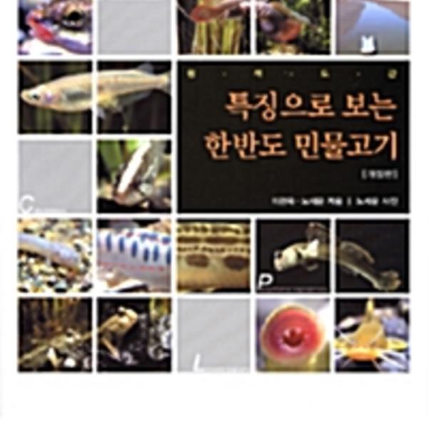 (원·색·도·감) 특징으로 보는 한반도 민물고기 [동물도서]