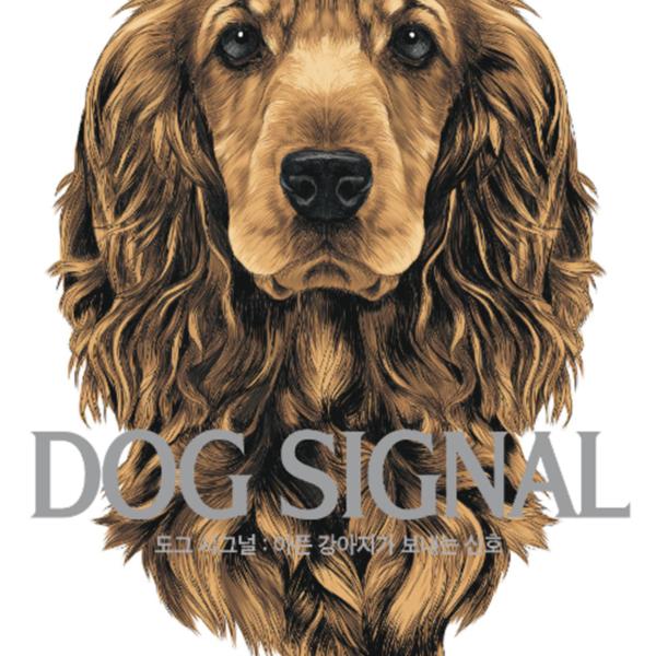 도그 시그널 : 아픈 강아지가 보내는 신호 [동물도서]