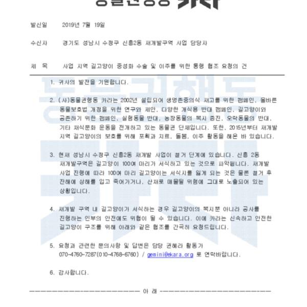 [공문]신흥2동 재개발구역 통행 협조 요청 GS건설(수신) [문서류]