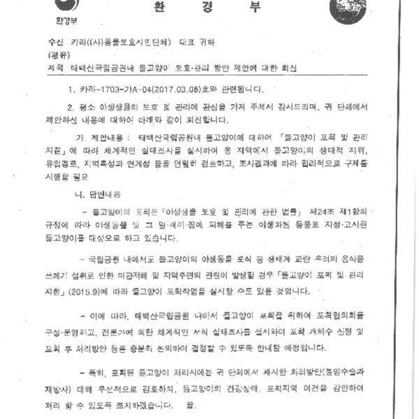 [공문] 태백산국립공원내 길고양이 보호 관리 방안 제안에 대한 회신 [문서류]