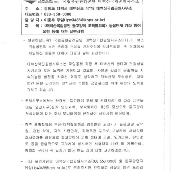 [공문] 태백산국립공원 들고양이 포획협의회 동물단체 카라 참여 요청 등에 대한 답변사항 [문서류]