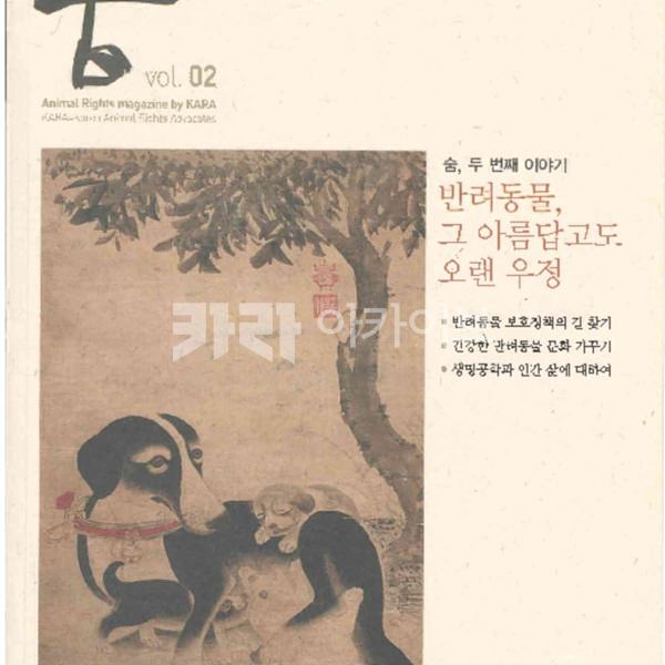 KARA-2002.pdf