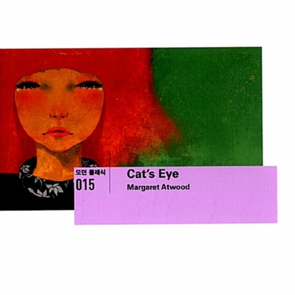 고양이 눈.1 [동물도서]