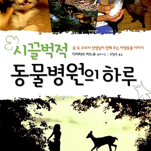 (시끌벅적)동물병원의 하루 : 숲 속 수의사 선생님이 전해 주는 야생동물 이야기 [동물도서]