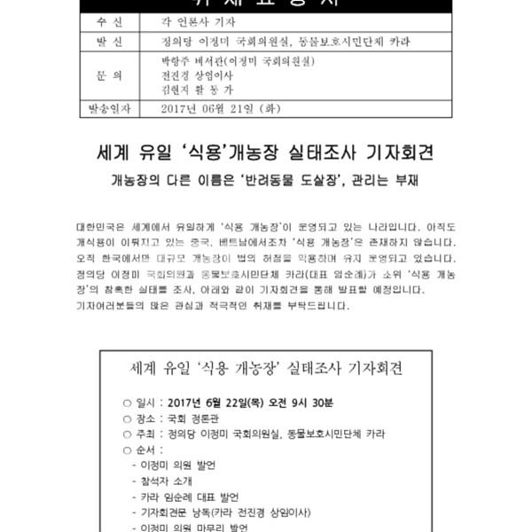 [보도자료] 식용 개농장 실태조사 기자회견 [문서류]