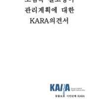 도심속 길고양이 관리계획에 대한 KARA의견서 [문서류]