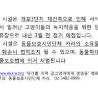 개포 3단지 임시계류장 안내문 [문서류]