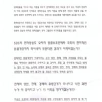6월24일 여의도 총력투쟁 동참 호소문 [문서류]