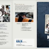 2006 카라 홍보 전단지 [사진그림류]